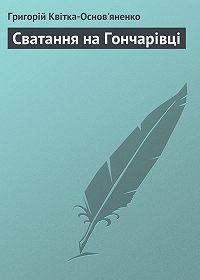 Григорій Квітка-Основ'яненко, Григорій Квітка-Основ'яненко - Сватання на Гончарівці