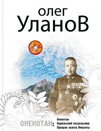 Олег Уланов -Призрак золота Ямаситы