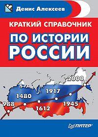 Денис Алексеев -Краткий справочник по истории России