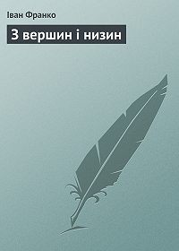 Іван Франко -З вершин і низин