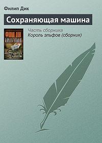Филип Дик - Сохраняющая машина