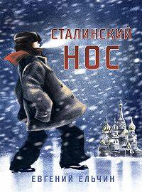 Евгений Ельчин - Сталинский нос