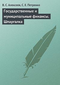 С. Петренко -Государственные и муниципальные финансы. Шпаргалка