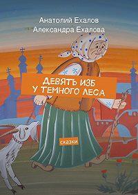 Анатолий Ехалов -Девятьизб утемноголеса