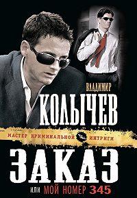 Владимир Колычев - Заказ, или Мой номер 345