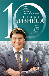 А. Ходоренко -10 гениев бизнеса