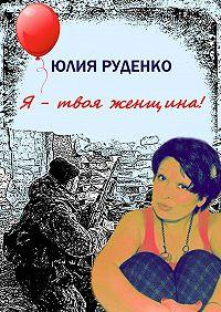 Юлия Руденко - Я– твоя женщина!