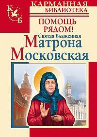 Анна Чуднова -Святая блаженная Матрона Московская. Помощь рядом!