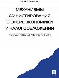 Иван Соловьев -Механизмы амнистирования в сфере экономики и налогообложения