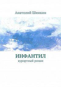 Анатолий Шинкин -Инфантил