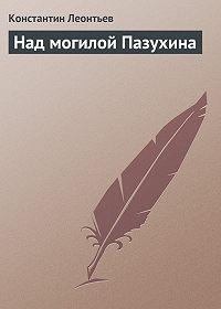 Константин Леонтьев -Над могилой Пазухина