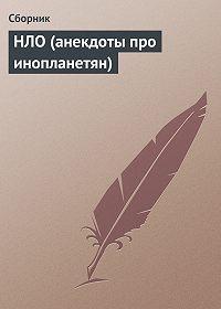 Сборник -НЛО (анекдоты про инопланетян)