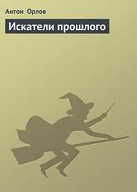 Антон Орлов, Ирина Коблова - Искатели прошлого
