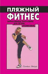 Синтия Вейдер -Пляжный фитнес: эффективная программа для летних тренировок