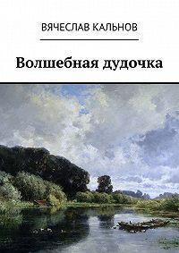 Вячеслав Кальнов, Вячеслав Кальнов - Волшебная дудочка
