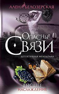 Алёна Белозерская - Высшее наслаждение