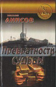 Михаил Анисов -Превратности судьбы. Часть II