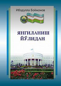 Ибодулла Бойжонов -Янгиланиш йўлидан
