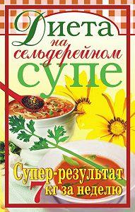 Татьяна Лагутина - Диета на сельдерейном супе. Супер-результат.7кг за неделю