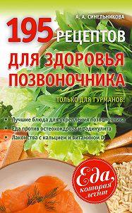 А. А. Синельникова -195 рецептов для здоровья позвоночника
