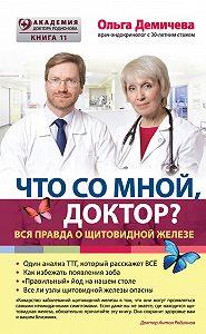 Ольга Демичева -Что со мной, доктор? Вся правда о щитовидной железе