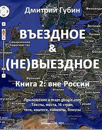 Дмитрий Губин -Вне России
