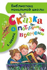 Евгений Львович Шварц -Сказка о потерянном времени (сборник)