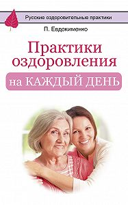 Павел Евдокименко -Практики оздоровления на каждый день