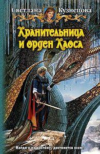 Светлана Кузнецова -Хранительница и орден Хаоса