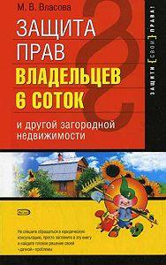 М.В. Власова -Защита прав владельцев 6 соток и другой загородной недвижимости