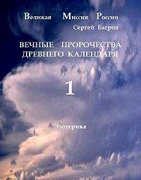 Сергей Багров -Вечные пророчества древнего календаря
