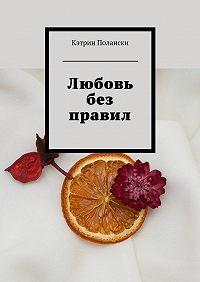 Кэтрин Полански -Любовь без правил