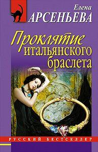 Елена Арсеньева -Проклятие итальянского браслета