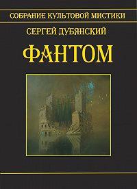 Сергей Дубянский -Фантом