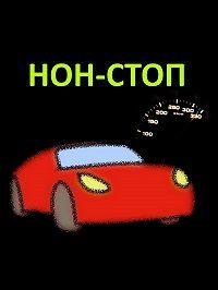 Ринат Хаматов -НОН-СТОП