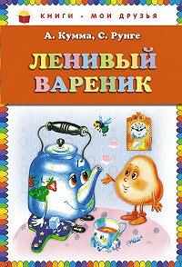Святослав Рунге, Александр Кумма - Ленивый вареник