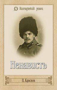 Петр Краснов -Ненависть