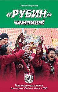 Сергей Гаврилов -«Рубин» – чемпион!
