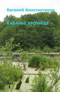 Евгений Константинов -Кабанье урочище
