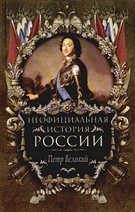 Вольдемар Балязин -Петр Великий