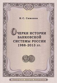 Николай Симонов -Очерки истории банковской системы России. 1988–2013 гг.