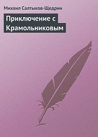 Михаил Евграфович Салтыков-Щедрин -Приключение с Крамольниковым