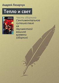 Андрей Лазарчук - Тепло и свет