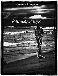 Астафьева Олеговна -Реинкарнация. Игры судьбы