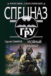 Сергей Самаров -Убойный калибр