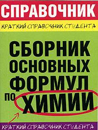 М. А. Рябов -Сборник основных формул по химии для ВУЗов