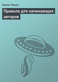Антон Чехов -Правила для начинающих авторов