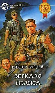 Виктор Бурцев -Зеркало Иблиса