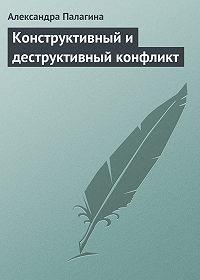 Александра Палагина -Конструктивный и деструктивный конфликт