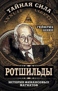 Генрих Шнее - Ротшильды – история крупнейших финансовых магнатов